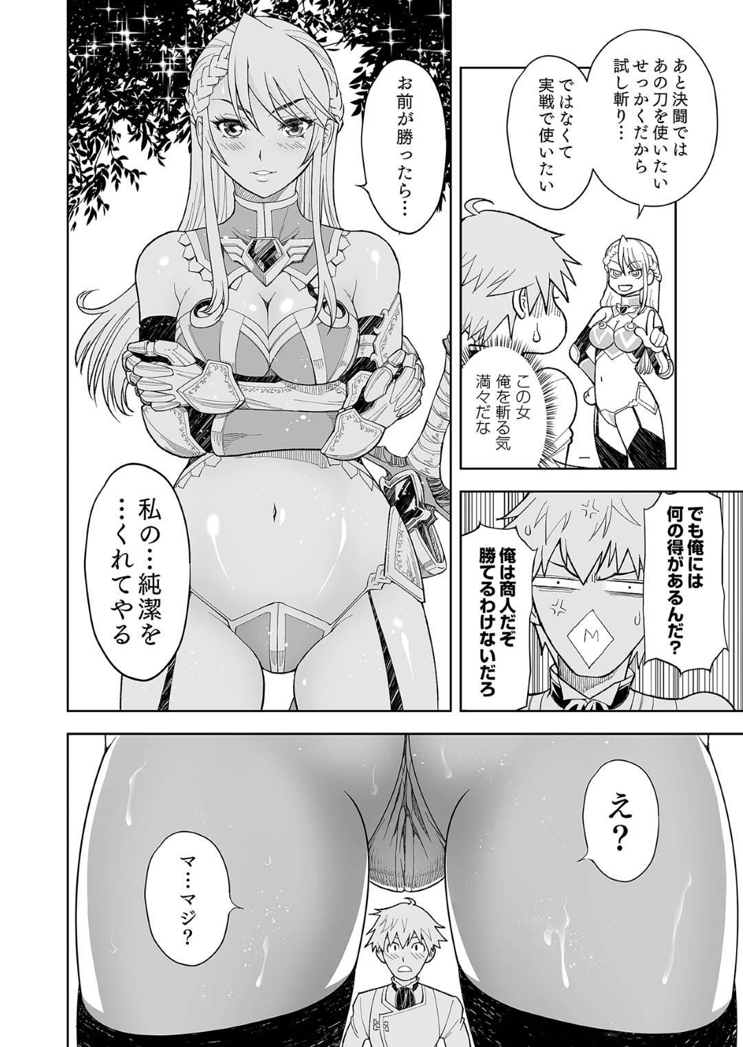 【女騎士エロ漫画】道中で女騎士と知り合った商人の主人公。彼女に青龍刀を売ることになるが、彼女はお金を持っておらず、青龍刀を賭けて決闘する事となる。勝つことのできた商人は彼女を好きにしていいとの事で野外でそのまま青姦。【リボルバー】