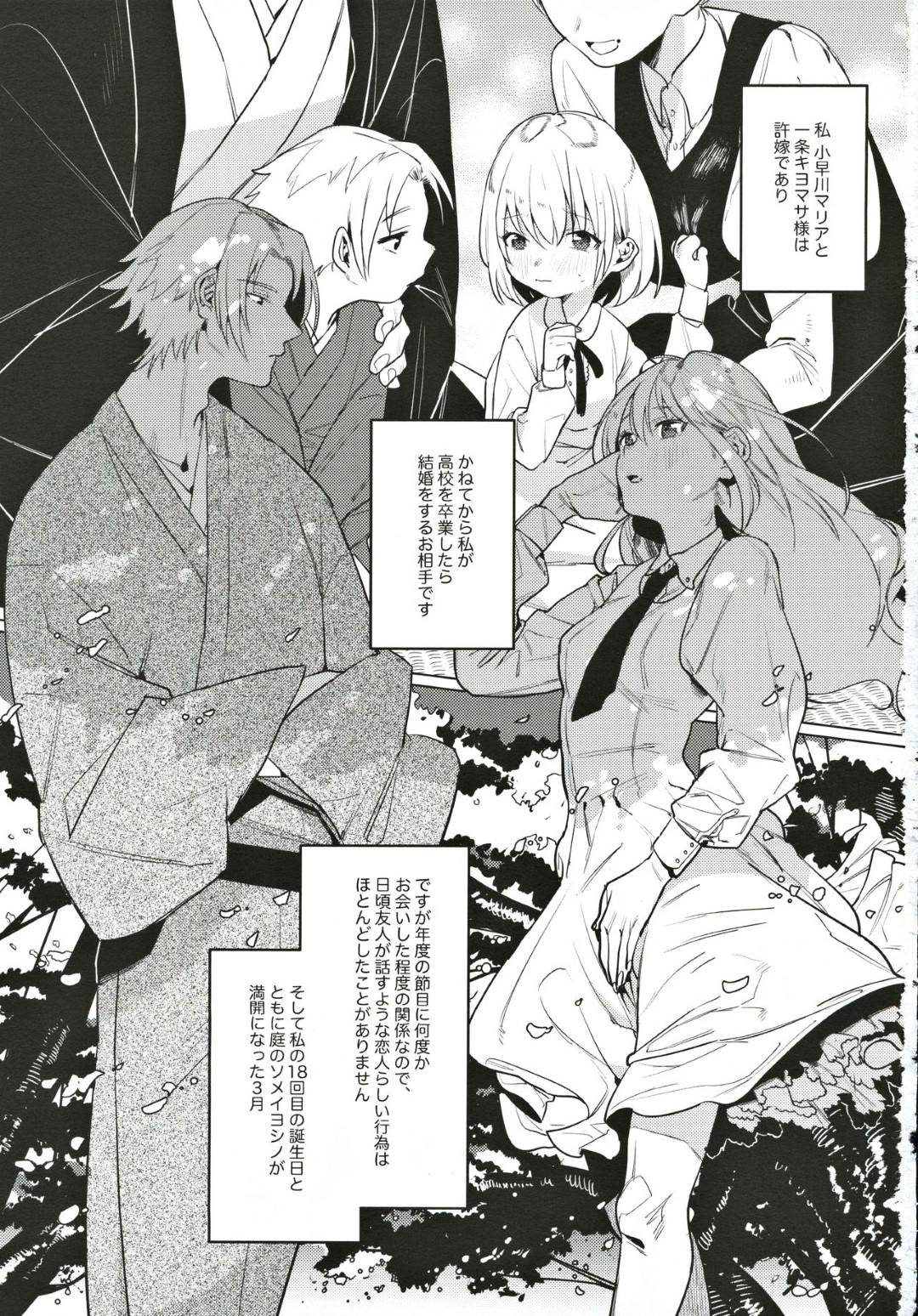 【エロ漫画】許嫁で交際期間0日で結婚する事となった主人公とマリア。二人は気まずく慣れない状況でぎこちなくセックスする。彼にリードされるようにクンニされて潮吹きした彼女は正常位や騎乗位などの体位で挿入される。【Nino_izm】