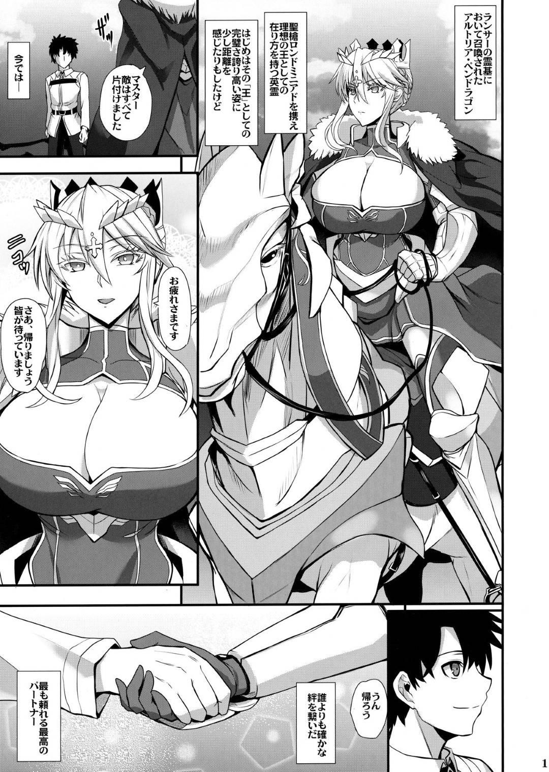 【Fateエロ漫画】発情したアルトリアに迫られた主人公。彼女は魔力補給と称してセックスを迫ってフェラで口内射精させる。その後はバックや正常位などの体位でチンポを受け入れて中出しイチャラブセックスするのだった。【隈吉】