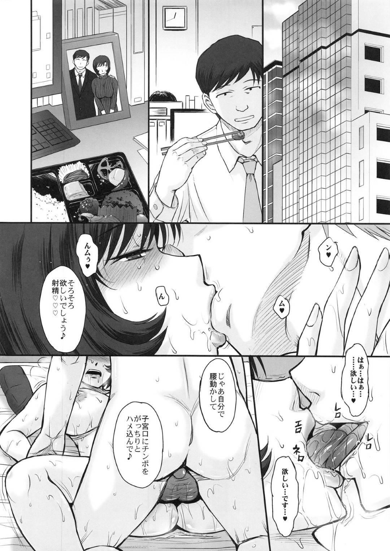 【人妻エロ漫画】夫が寝ている間に夫の連れに寝取られセックスさせられてしまった人妻。身体の関係を持ってしまった彼女は夫の連れが家に訪れる度、断りきれずに中出しセックスさせられてしまう。【むうんるうらあ】