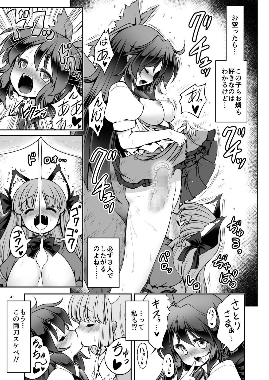 【東方エロ漫画】人間のオスを飼うようになったさとり。すっかり彼女は人間のチンポに魅了されるようになり、毎日のように朝からセックスしまくる。彼女以外にもキスメやヤマメもセックスを求めるようになり、男はハーレム状態となってセックスしまくる。【世捨人な漫画描き】