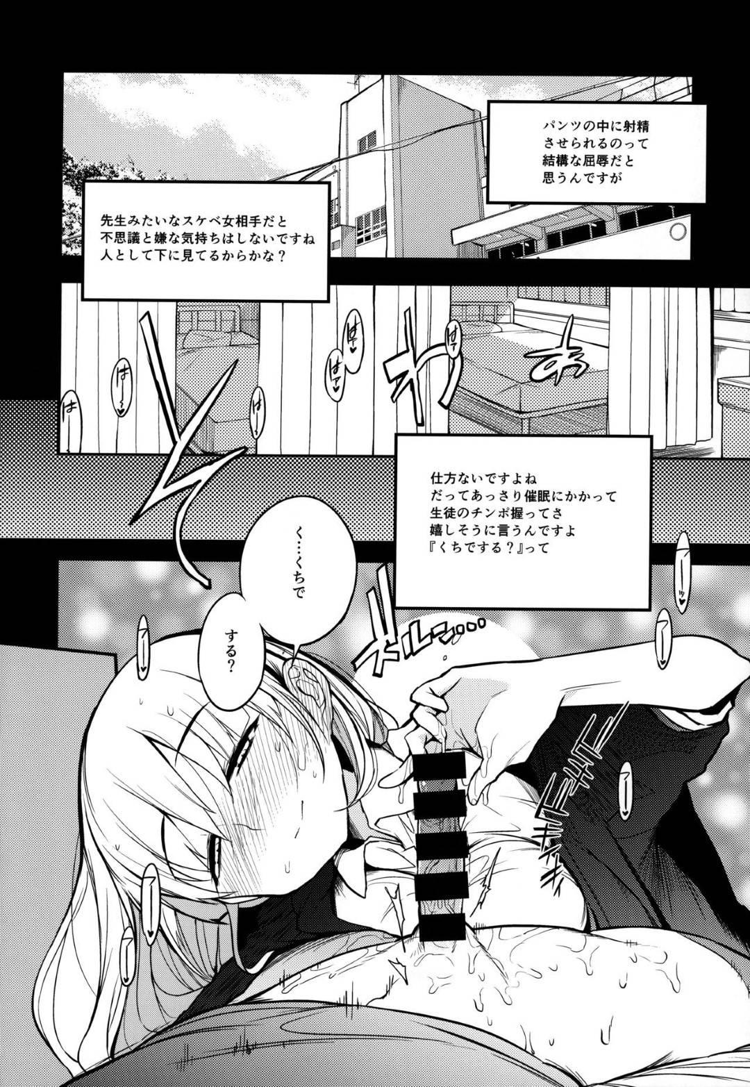 【女教師催眠エロ漫画】教え子に催眠術をかけられて淫乱状態にされてしまった女教師。誰もいない保健室で彼女は彼に手コキやフェラで射精させる。更にまた後日、催眠をかけられた先生は彼に跨ってセックスまでしてしまう。【NAITOU2】
