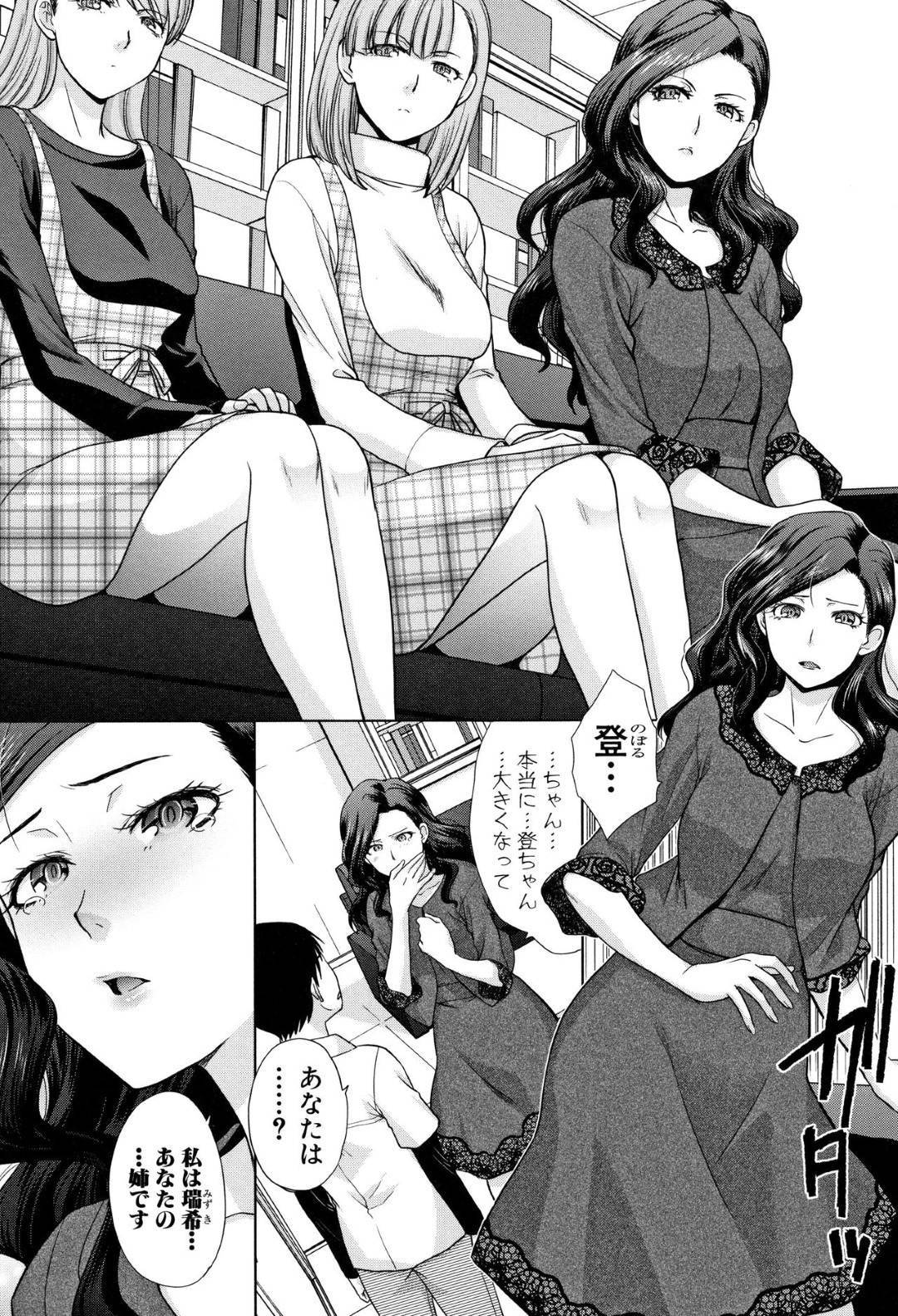 【姉妹近親相姦エロ漫画】登は生き別れの姉3人との共同生活で近親相姦中出しセックス【板場広し】