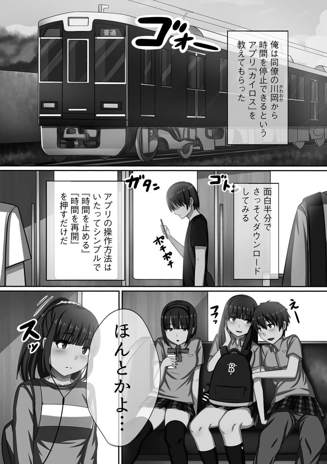 【時間停止エロ漫画】時間停止アプリを手に入れた主人公。興味本位で彼は早速電車でアプリを使い、無反応になった少女たちを片っ端からハメまくる。【川乃雅慧】