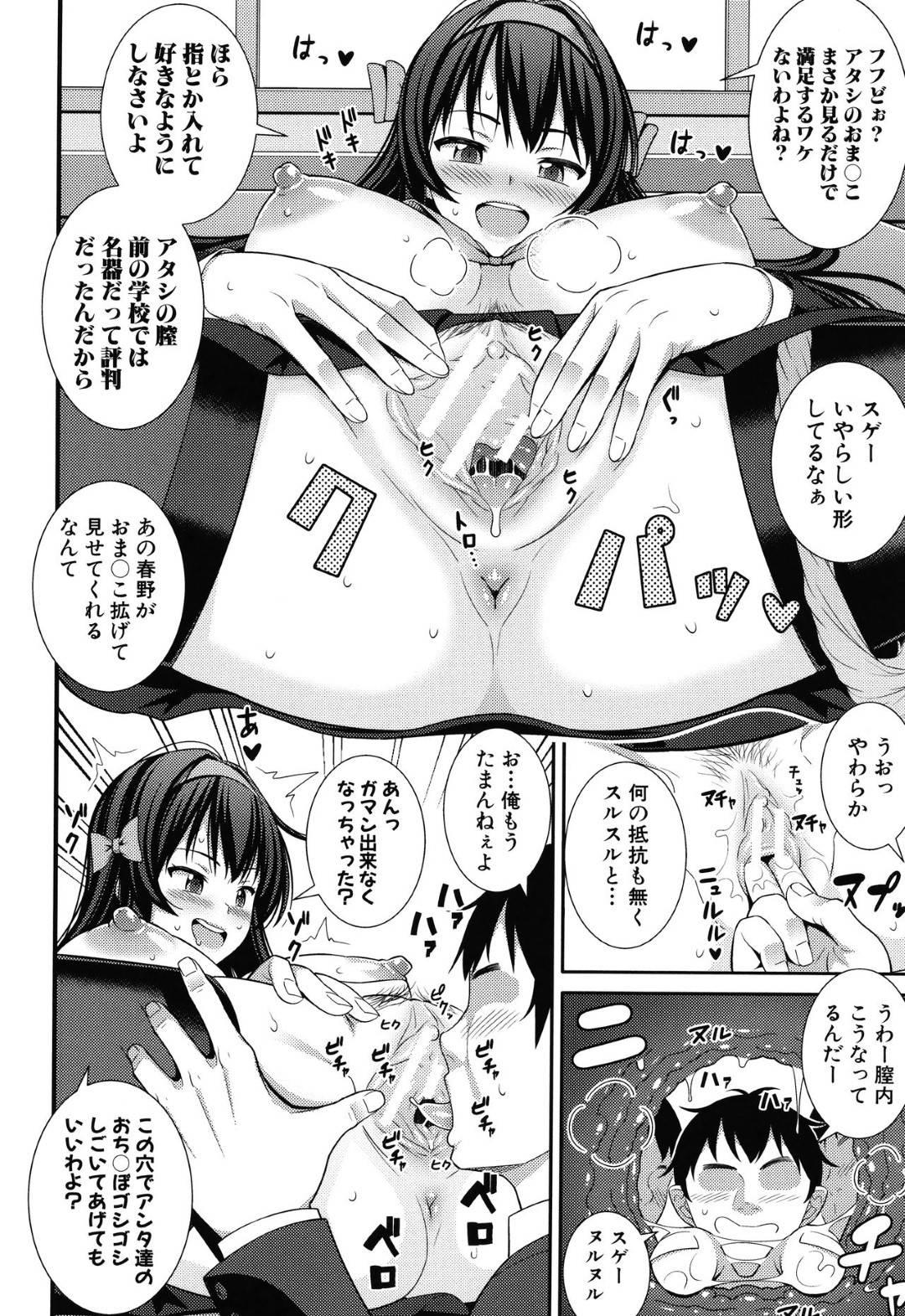 【淫乱女子高生エロ漫画】近寄りがたい雰囲気だが、実は淫乱ビッチだった春野綾香と中出しセックスでイキまくり【どれいん】