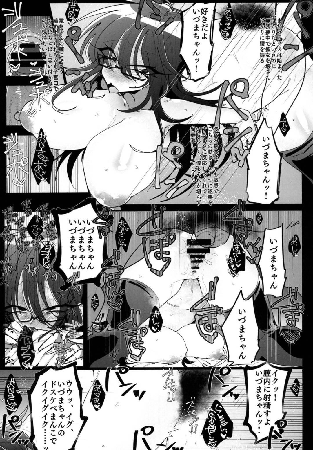 【催眠エロ漫画】憧れのクール眼鏡美女に催眠をかける事に成功したキモオタ。自分の部屋に従順になった彼女を連れ込んだ彼はディープキスしたり、フェラさせたり、クンニしたりと意のままにエッチなことをする。【我宮てれさ】