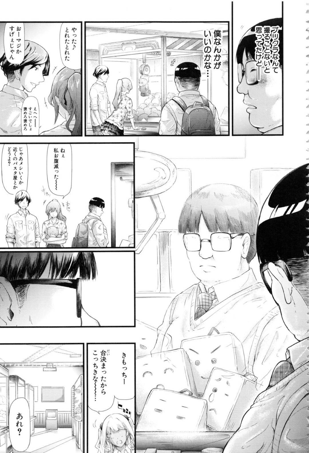【ギャルエロ漫画】編入してきた田辺はギャルの理香と打ち解け童貞卒業イチャラブセックス【史鬼匠人】
