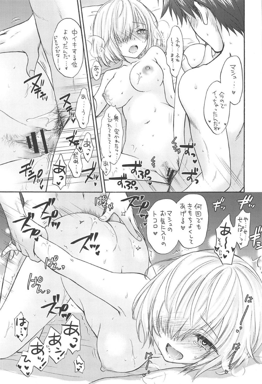 【Fateエロ漫画】先輩を誘ってリゾート旅行に来たマシュ。貝殻のビキニで現れたマシュは、先輩が抱きしめてきて乳首をクリクリ弄り、手マンで痙攣アクメ!もっとしたくなりチンポを生挿入いちゃラブ中出しセックス。【尾崎未来】
