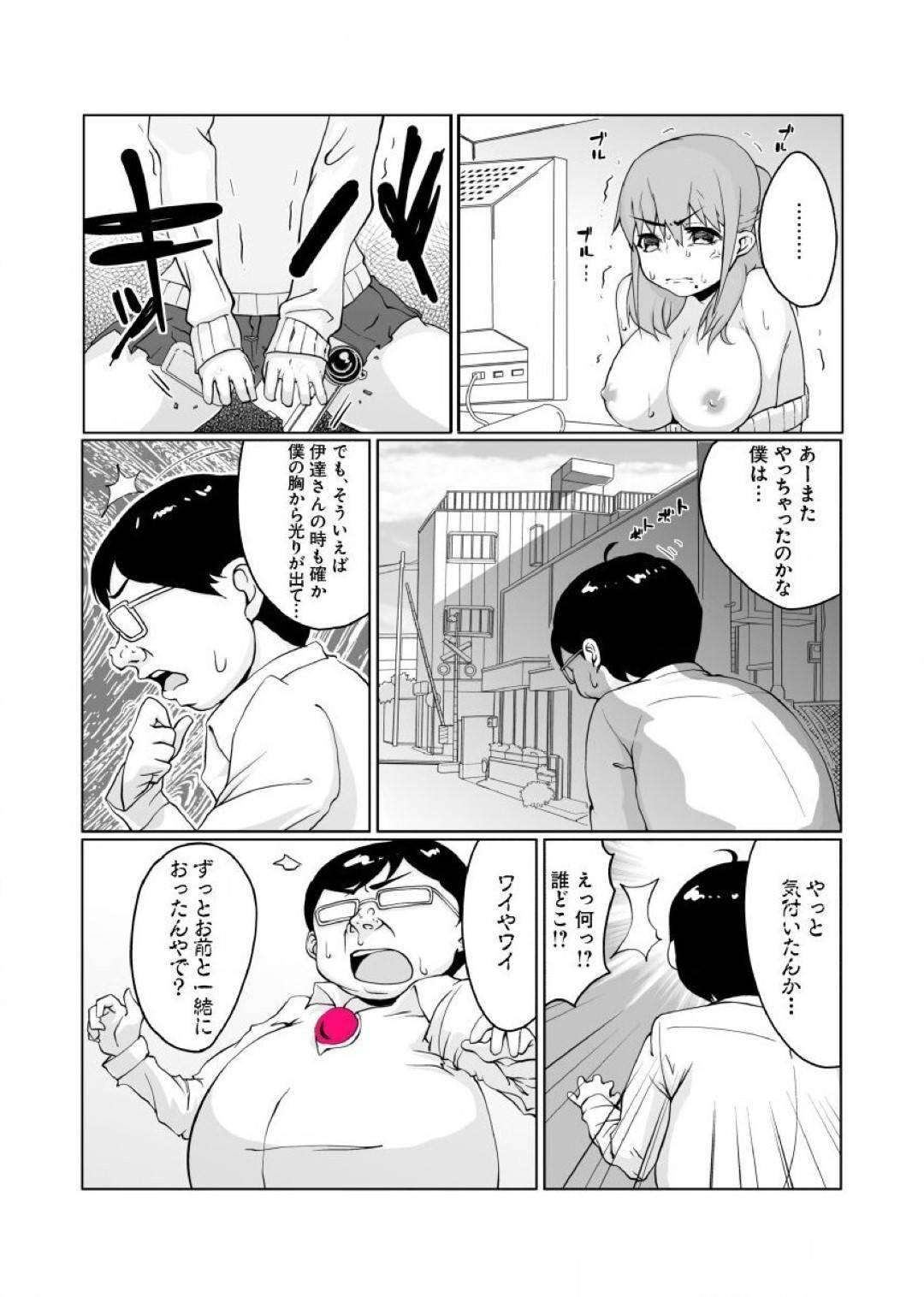 【洗脳エロ漫画】講師の斎藤は石川を家に連れ込み石川の胸に付いてるカラータイマーを見てしまい石川を好きなアイドルと洗脳され種付けセックスでイキまくる【海納凛】