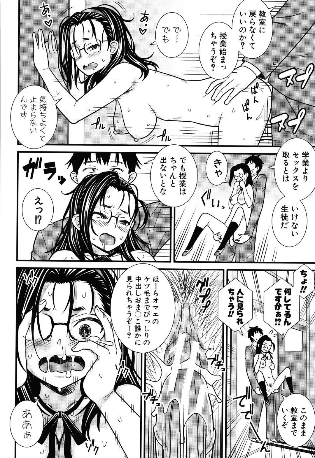 【教師と生徒のエロ漫画】教師の性欲解消のために委員長はチンコを咥えさせられ濡れ濡れマンこに生ハメされる【どれいん】