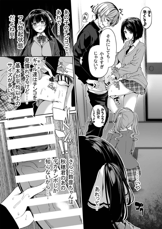 【ギャルJKエロ漫画】ギャルJK達と乱交セックスする仲となった主人公。淫乱ギャルは学校でもお構い無しで彼のデカマラを貪りまくったり、バックでセックスしたりする。【ボトルシップボトラー】