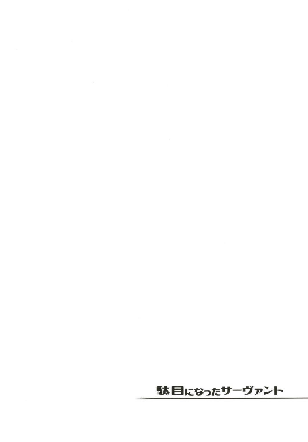 【Fateエロ漫画】刑部姫にヤリ部屋へと招かれたガネーシャ。困惑する彼女にお構い無しで男たちは彼女を取り囲んでチンポを次々と挿入し乱交セックスへ発展。ムチムチ状態に変化させられた彼女はチンポにヨガりまくって快楽堕ちする。【KANZUME】