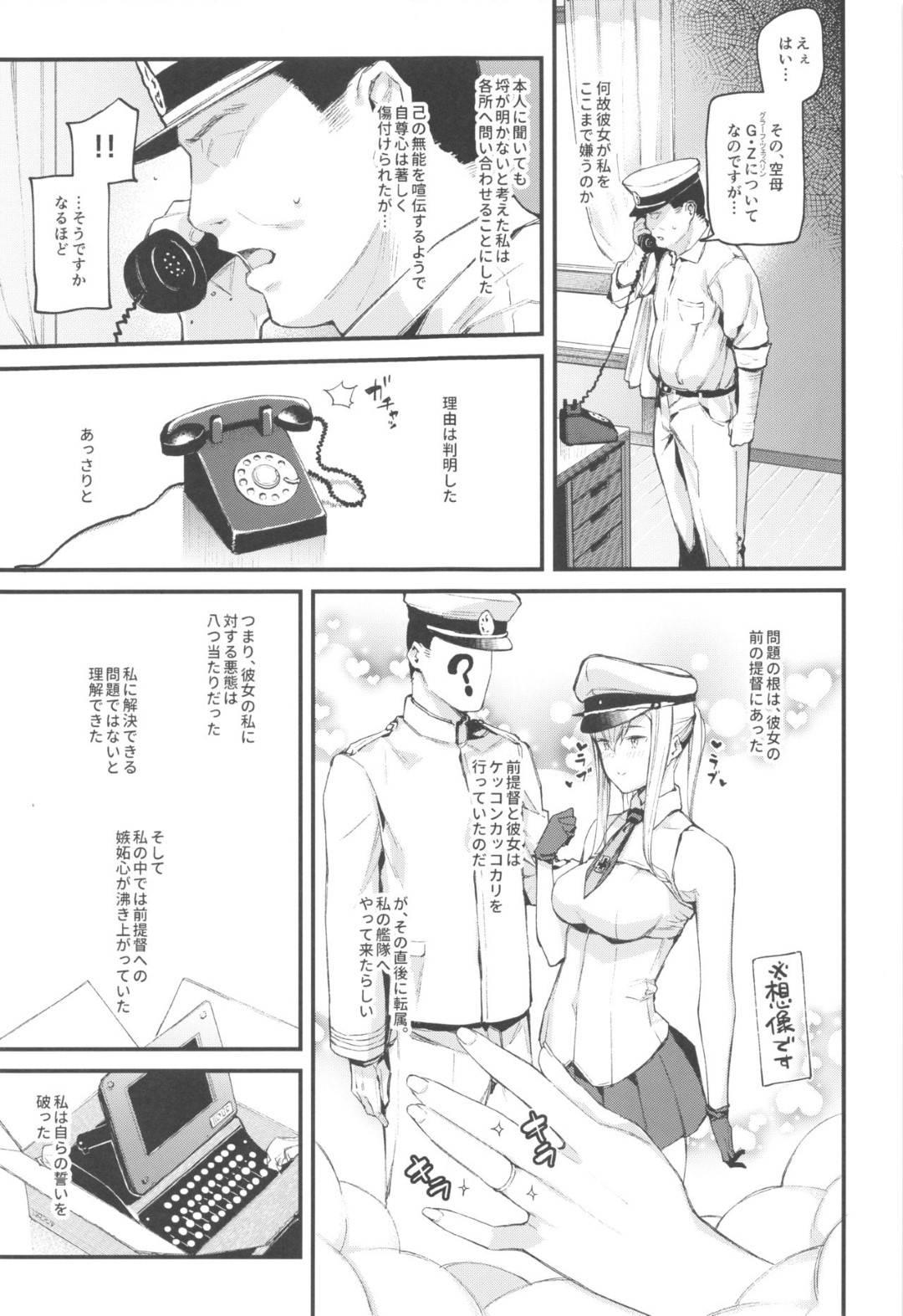 【艦これエロ漫画】結婚しているにも関わらず提督と不仲なグラーフ。しびれを切らした提督は彼女に常識改変の催眠をかけ、自らしゃぶるようにさせ、大量にぶっかけ射精する。そしてまた後日、エロ衣装に着替えさせて本番セックス。【東山エイト】