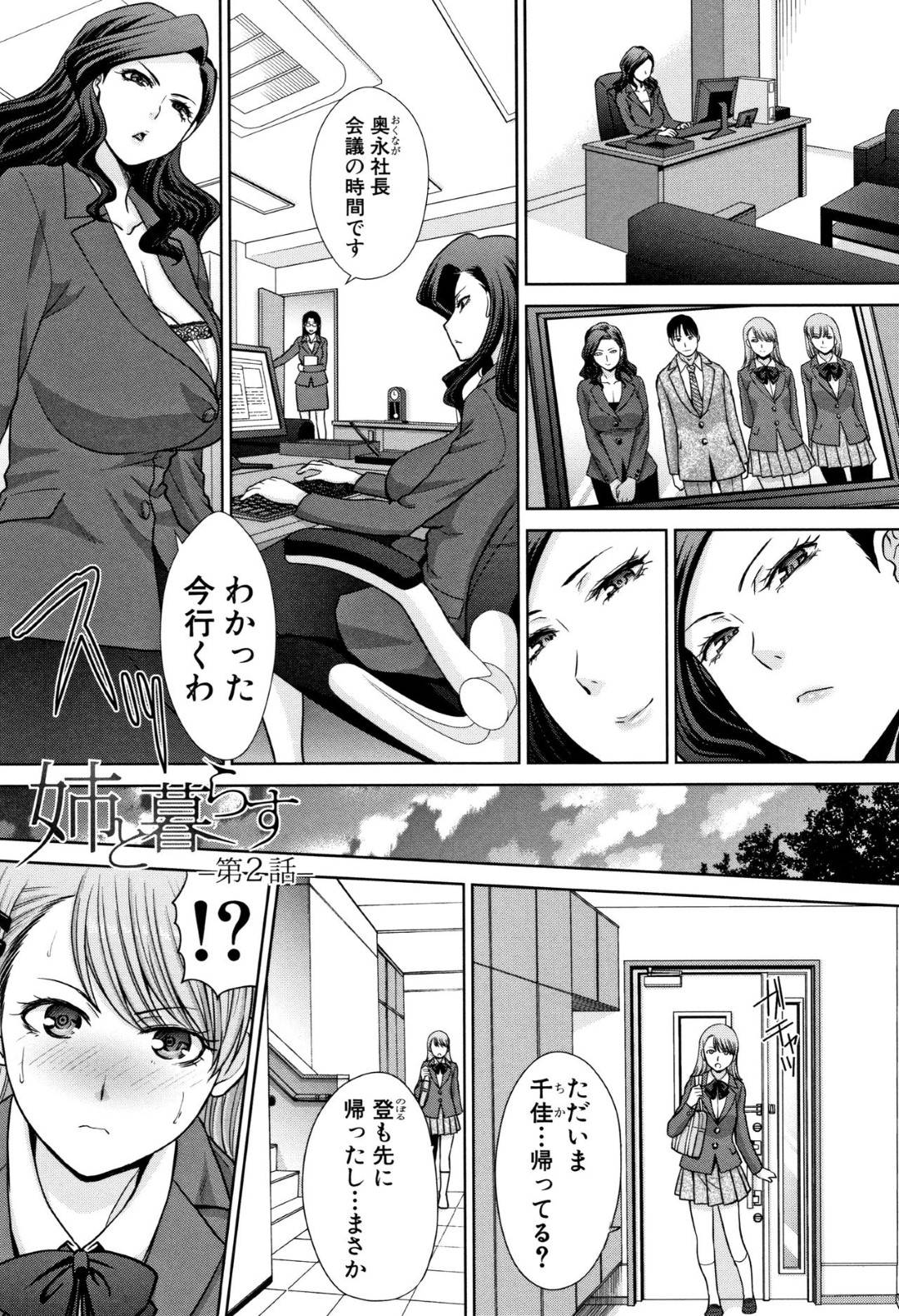【義妹エロ漫画】登は階段やお風呂場で千佳とイチャラブ中出しセックス【板場広し】