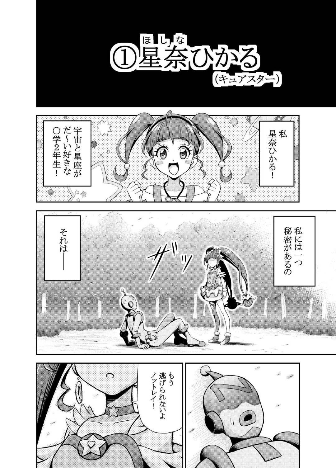 【スター☆トゥインクルプリキュアエロ漫画】敵に催眠術をかけられた、プリキュアのひかるは、ザーメンミルクを飲むために敵にフェラ。さらにチンポに跨り腰を振ると催眠が解けるも雌奴隷にされ堕とされる【コーアン】