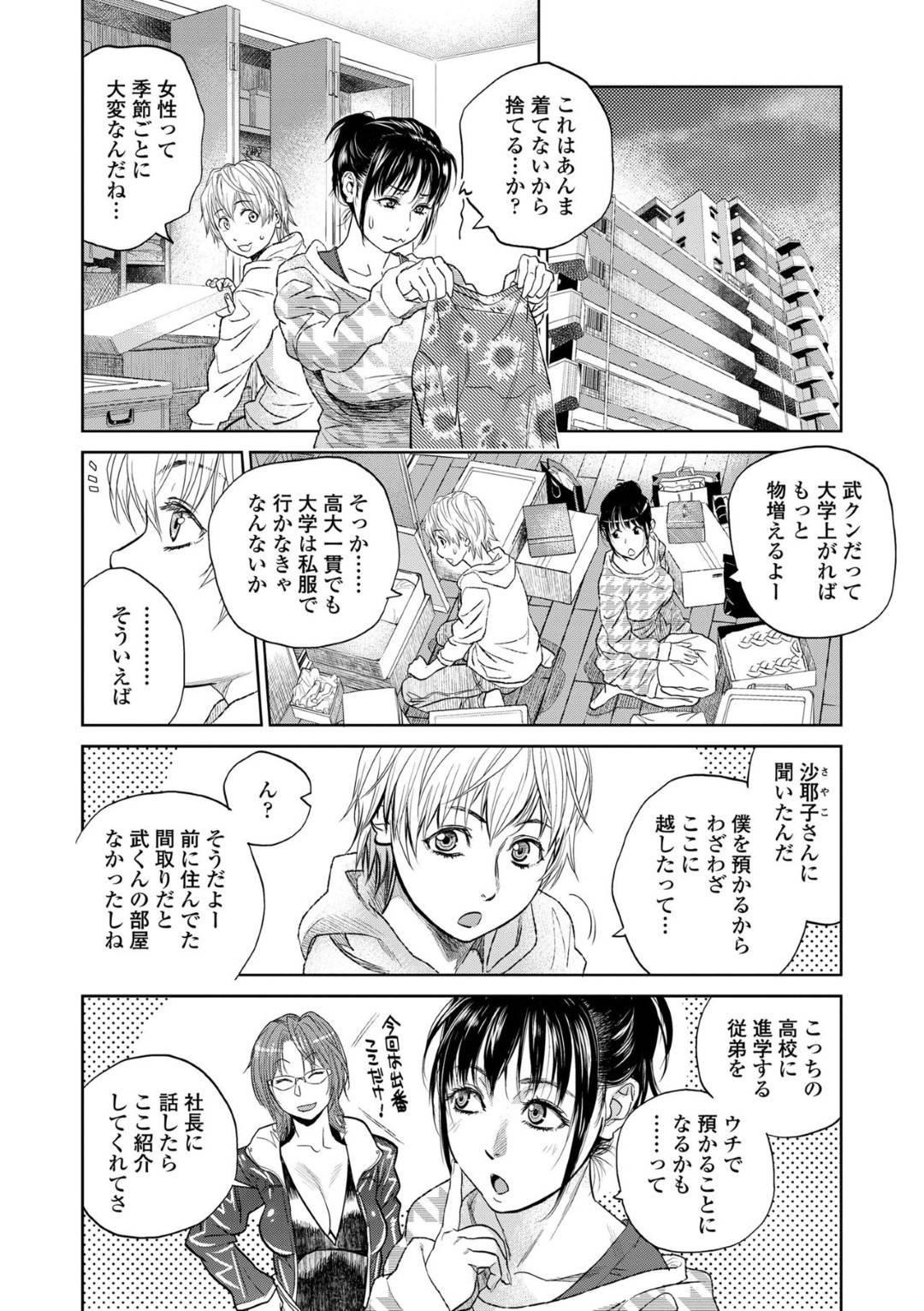 【オモチャ責めエロ漫画】恵美はスケスケランジェリーを着て武を誘惑しオモチャ責めにしイチャラブセックス【木静謙二】