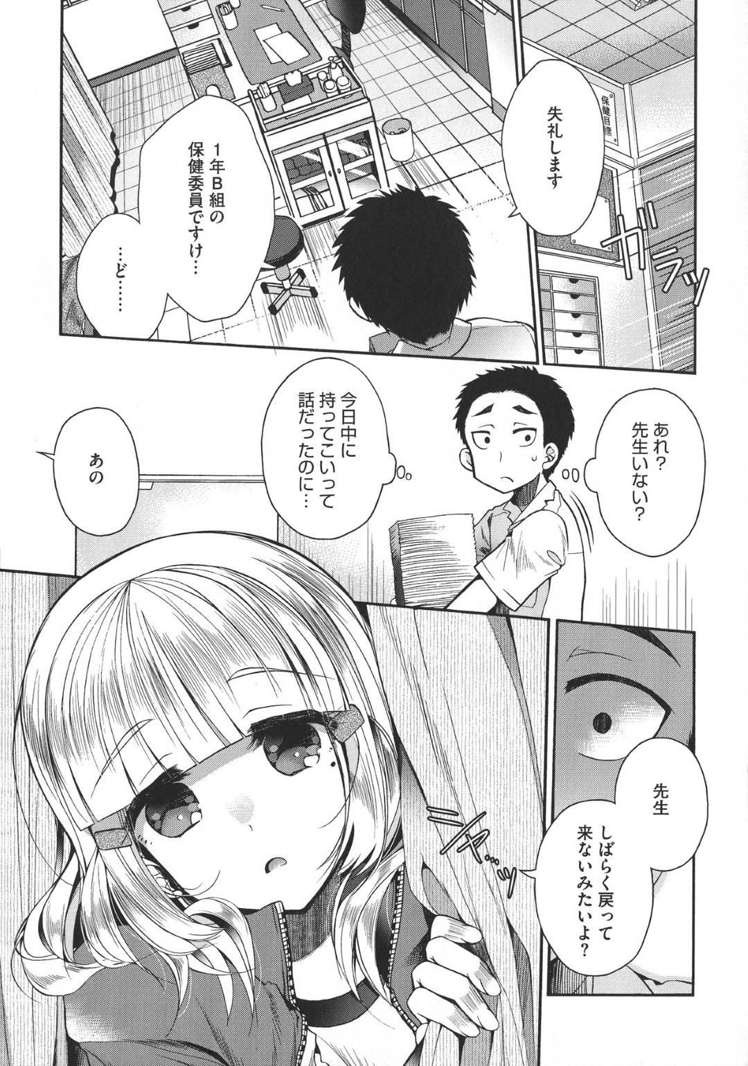 【ヤリマン女子高生エロ漫画】ヤリマンで有名なサセ子に恋している透は、保健室に行くとサセ子に押し倒され意中の先輩に筆おろしされる【いづみやおとは】