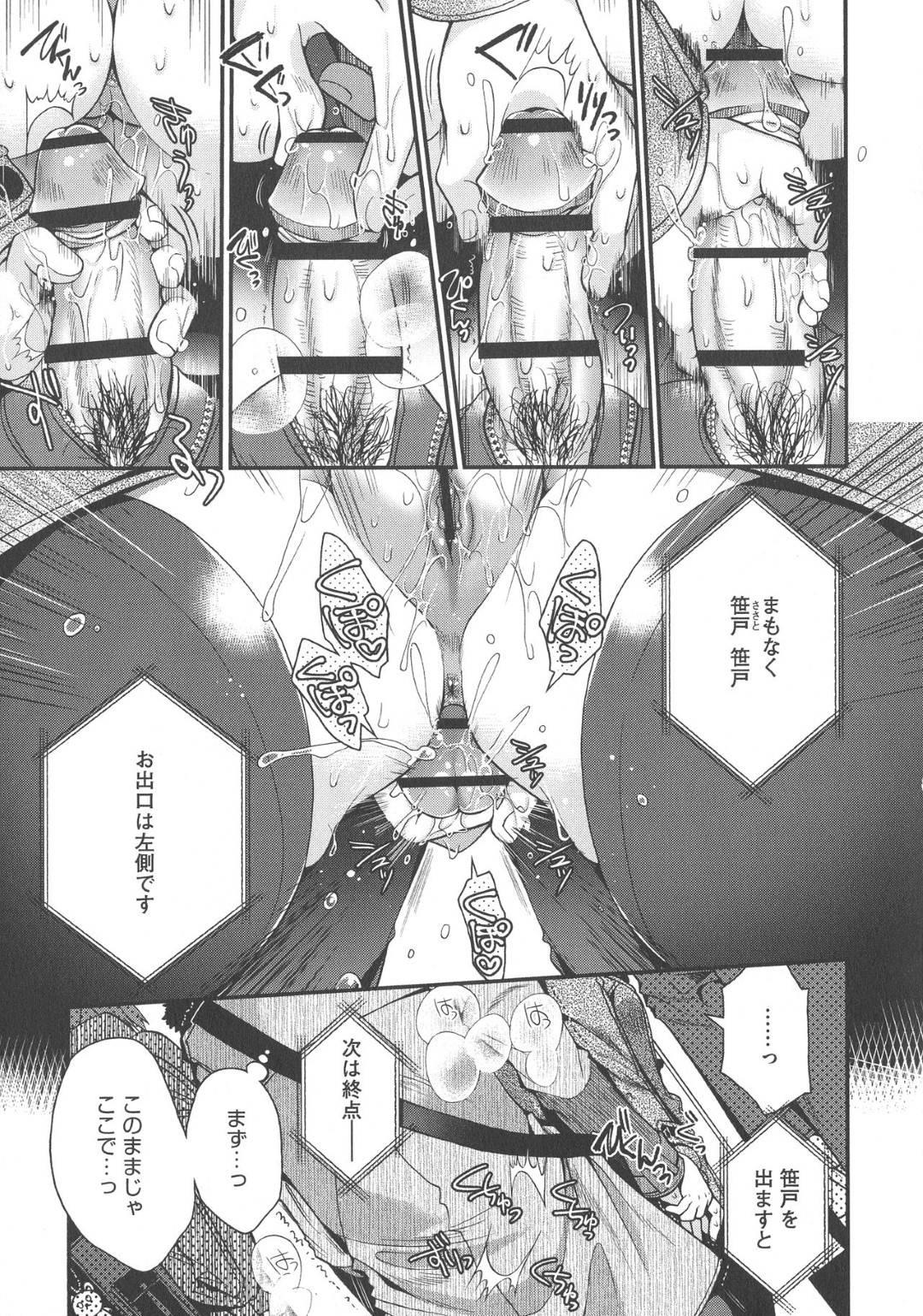 【変態JKエロ漫画】ストレス発散をするために女子高生に痴漢した中年男は駅のトイレに連行され変態プレイを邪魔した責任を取れと女子高生に逆レイプされる【いづみやおとは】