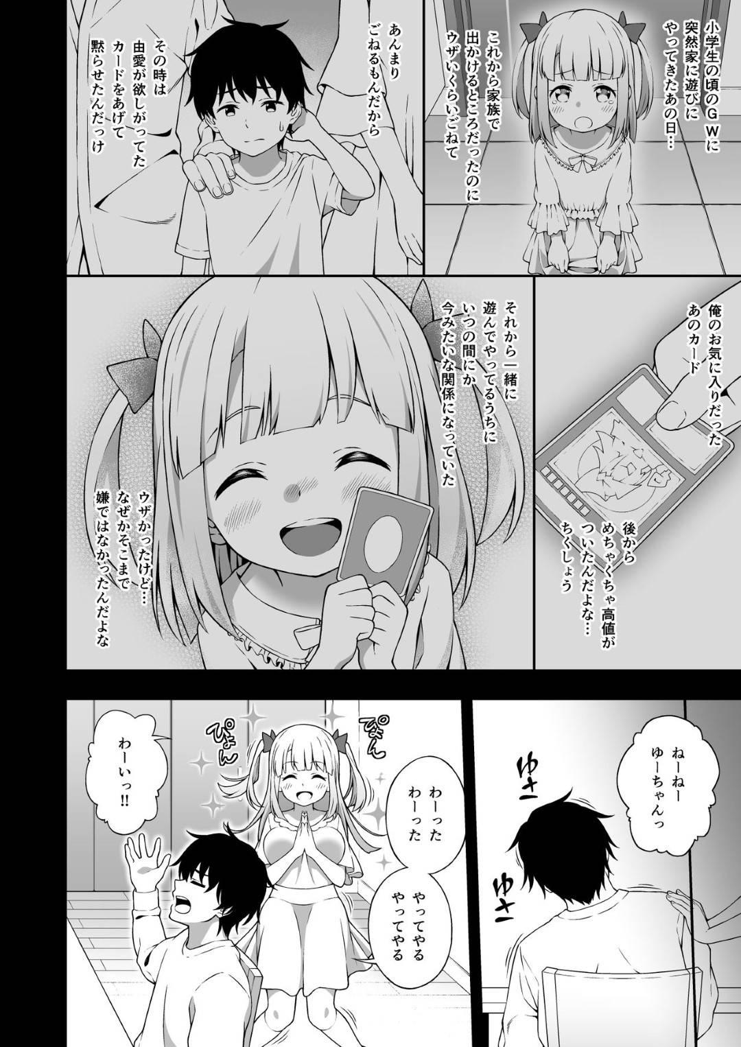 【催眠エロ漫画】幼馴染の由愛に催眠術をかけることに成功した鈴木はエッチな命令を囁き由愛に中出しセックスをし気絶させる【どうしょく/INAGITA】