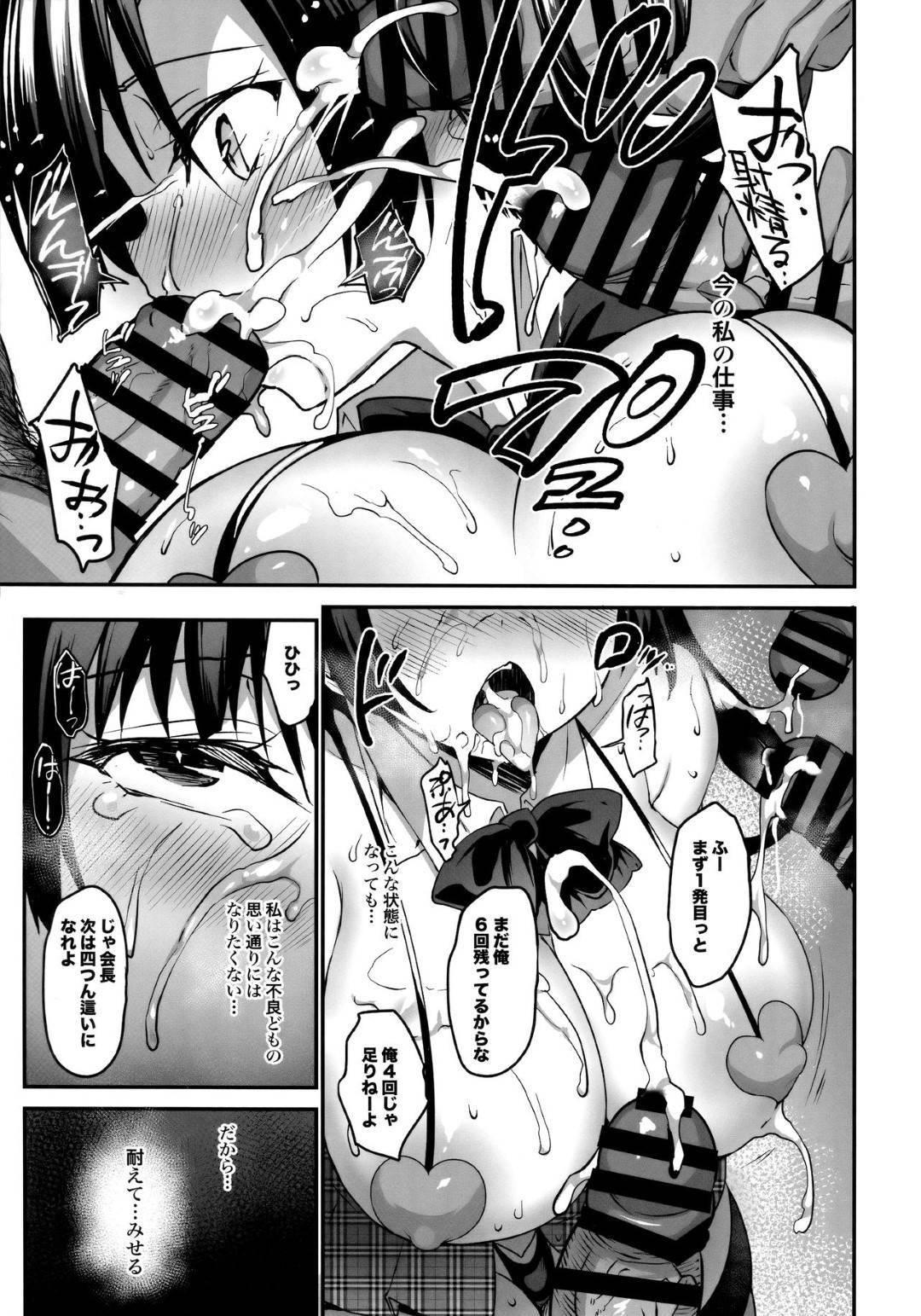 【陵辱エロ漫画】沙織は男達のアパートに呼び出されチンコをしゃぶらされ輪姦レイプされる【三色網戸。】