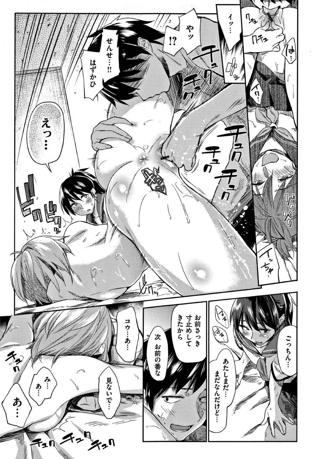 【女子高生と教師3Pエロ漫画】担任の後藤が好きだと言う中島と町田に襲われて学校で仲良く中出し3Pセックス【えーすけ】