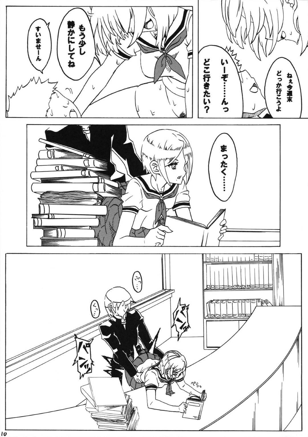 【学校エロ漫画】この学校では挨拶として、生徒達はおっぱいを揉ませたり、生ハメセックスを行う事になっており今日も元気にセックス三昧する【めがとん】