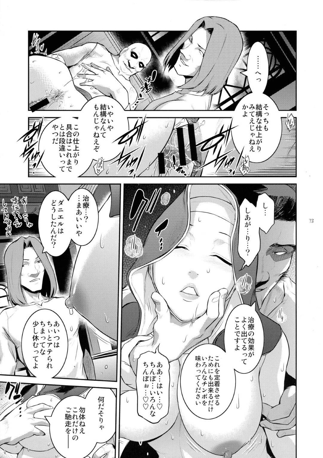 【絶倫女輪姦エロ漫画】絶倫の未亡人とシスターはチンコをおねだりし、輪姦セックスで力尽きるまでアクメさせられる【ここのき奈緒】