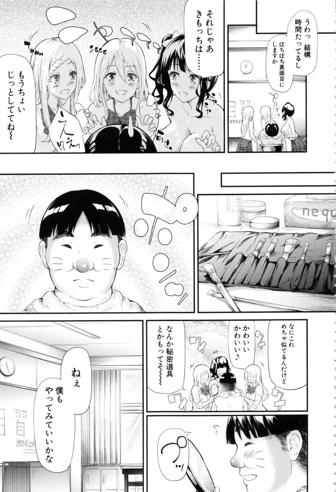 【ギャルエロ漫画】田辺は授業中にギャル達にチンコを弄ばれ乱交セックス【史鬼匠人】