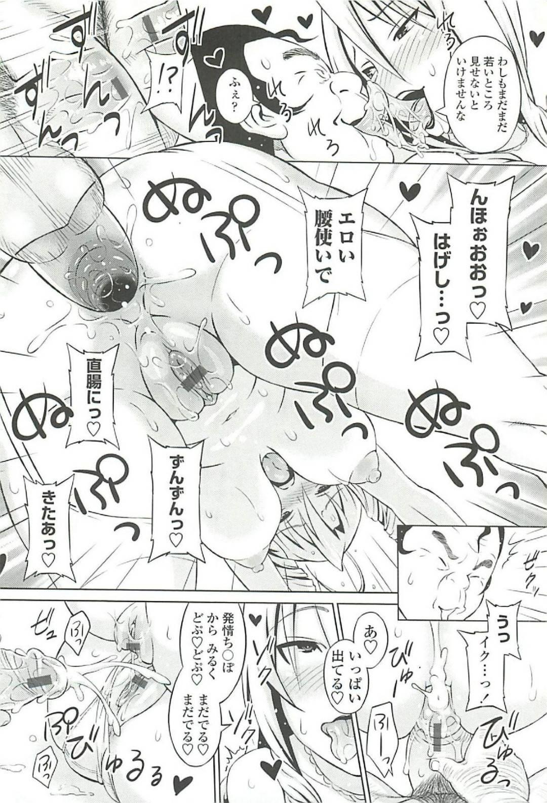 【親子丼エロ漫画】担任に生意気な態度を取っていたことが母親にバレ、スパンキング。母親は内申点を改ざんしてもらうため、娘と担任の性奴隷になり中出しセックスされる【蛹虎次郎】