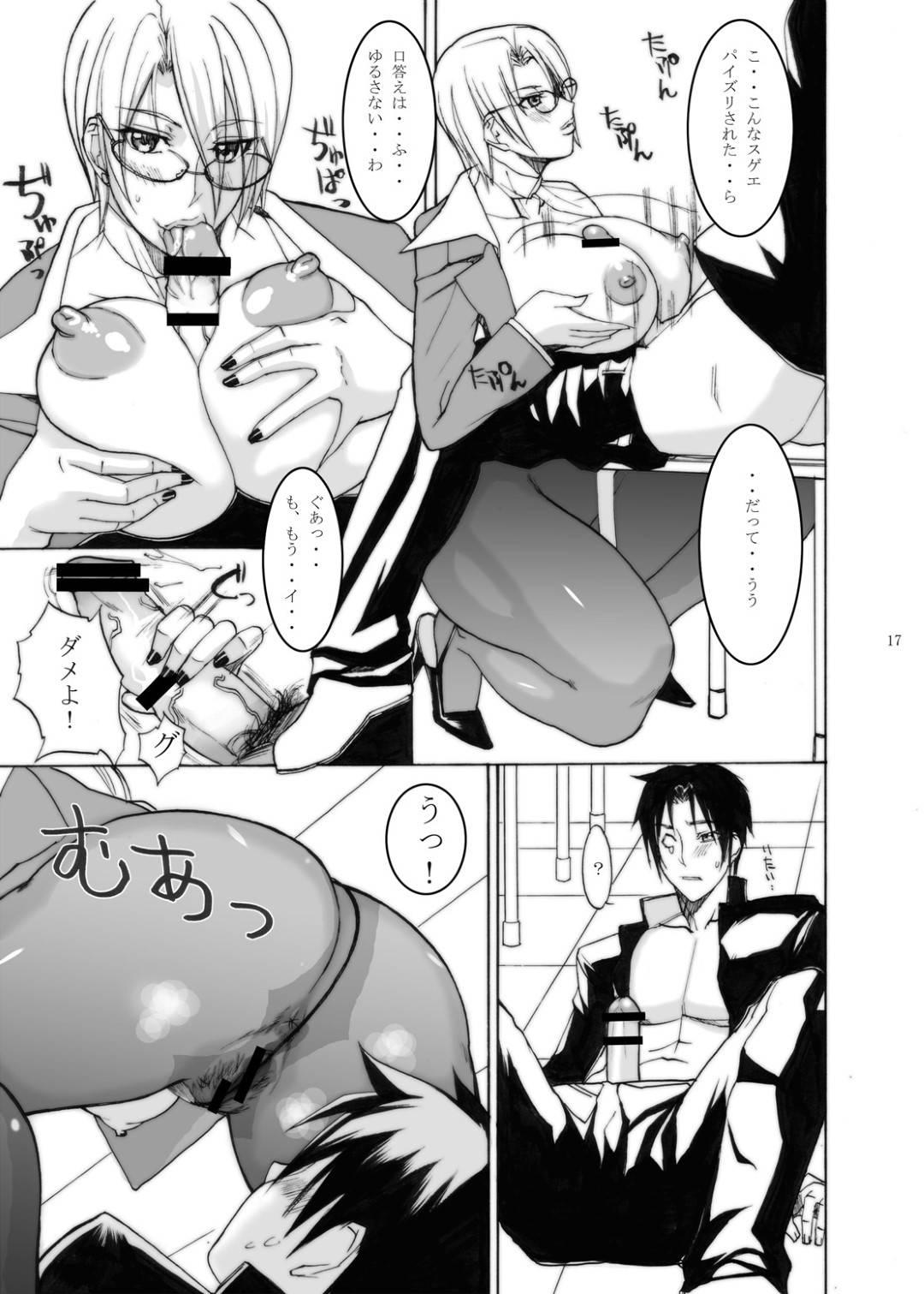 【ソウルキャリバーエロ漫画】男は気がつくと教室で補習をさせられており、女教師にノーパンストッキングで誘惑され生ハメセックス【御堂つかさ】