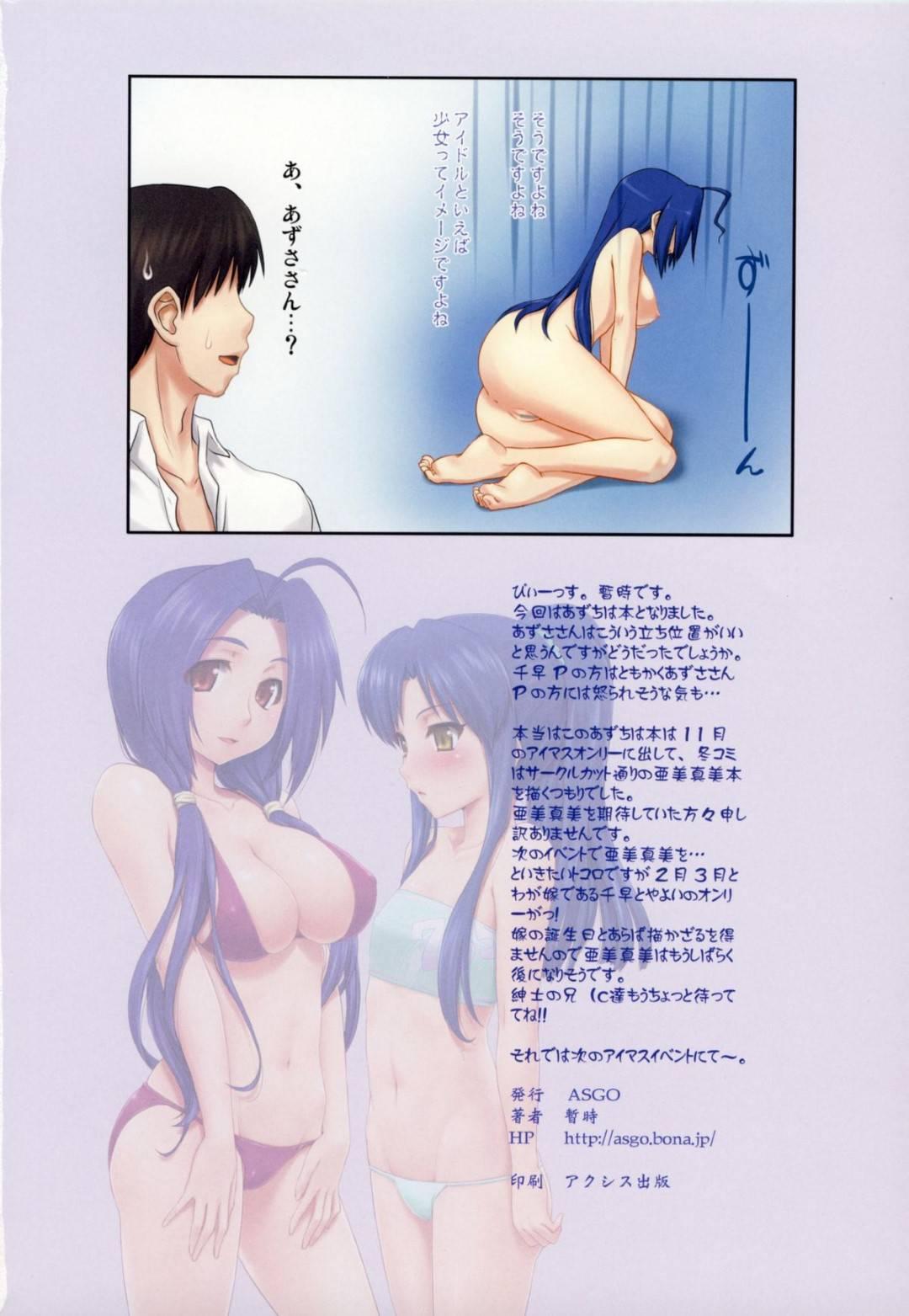 【アイドルマスターエロ漫画】プロデューサーのチンコを千早とあずさでWパイズリで射精させ3Pセックス【暫時】