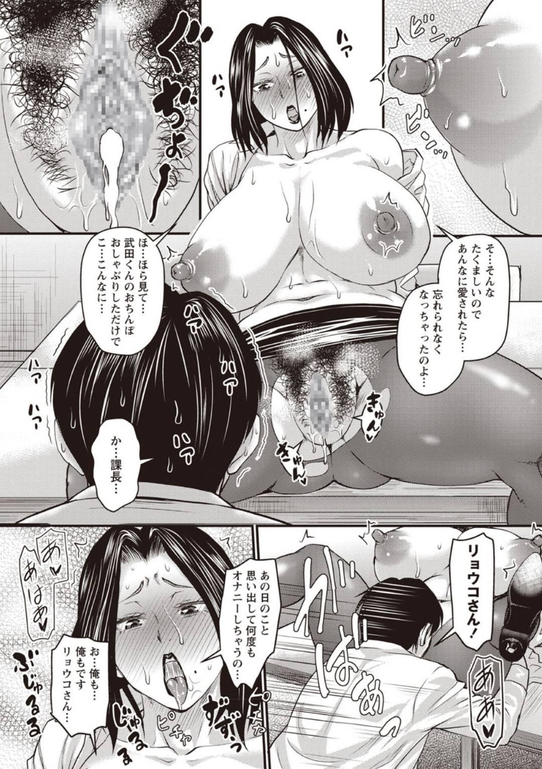 【年下部下との不倫エロ漫画】夫に不倫されたリョウコは会社の部下の武田をホテルに誘い年下チンコで激しく突かれイキまくる【ジロウ】