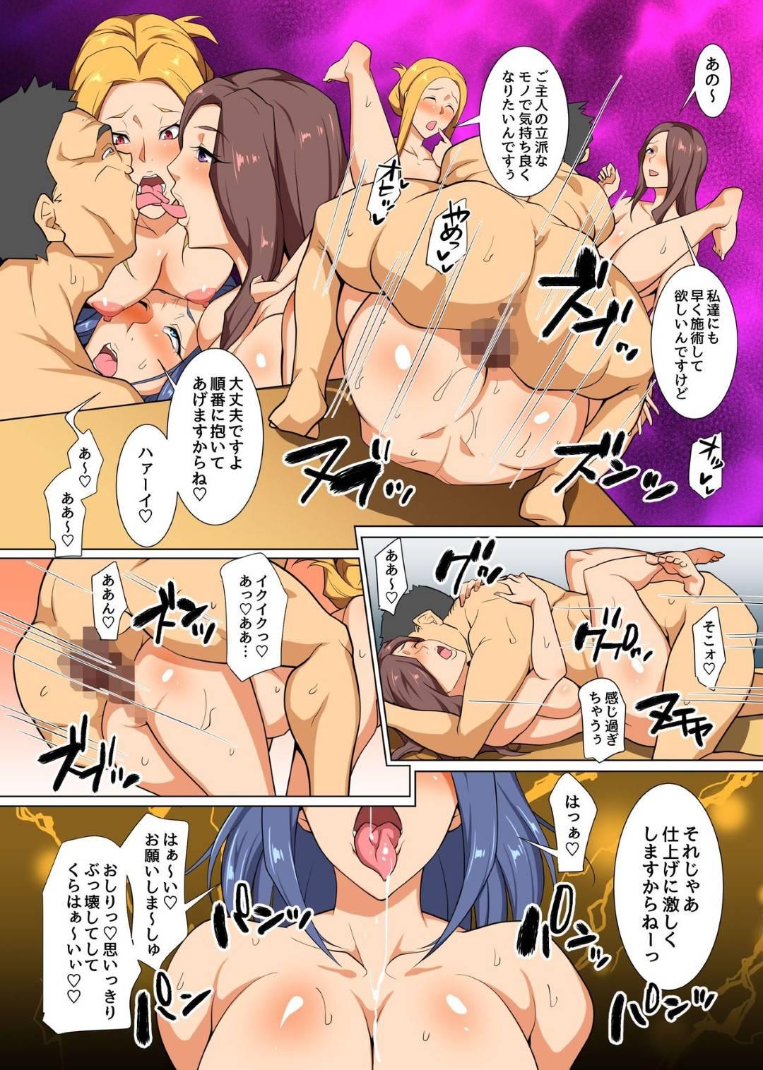 【洗脳エロ漫画】入ると発情してしまうお風呂に入った女子高生達は発情してしまい旅館の主人と中出しセックスで大乱交【エクセシオ】