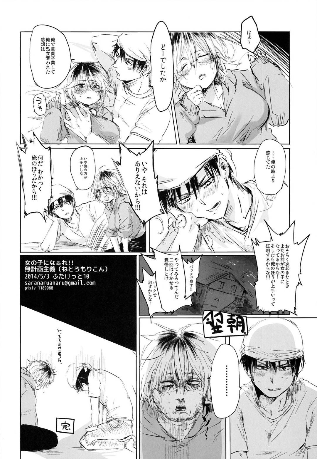 【女体化エロ漫画】エロ漫画を描いている男は目が覚めると女体化しており友人を呼びおっぱいを揉ませ生ハメセックス【ねとろもりこん】