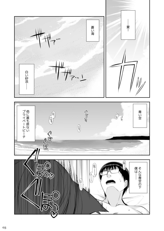 【姉妹エロ漫画】アキトは浜辺でナオの姉であるリンに犯されたことがナオにバレてしまいお仕置きセックスでイカされる【大田優一】
