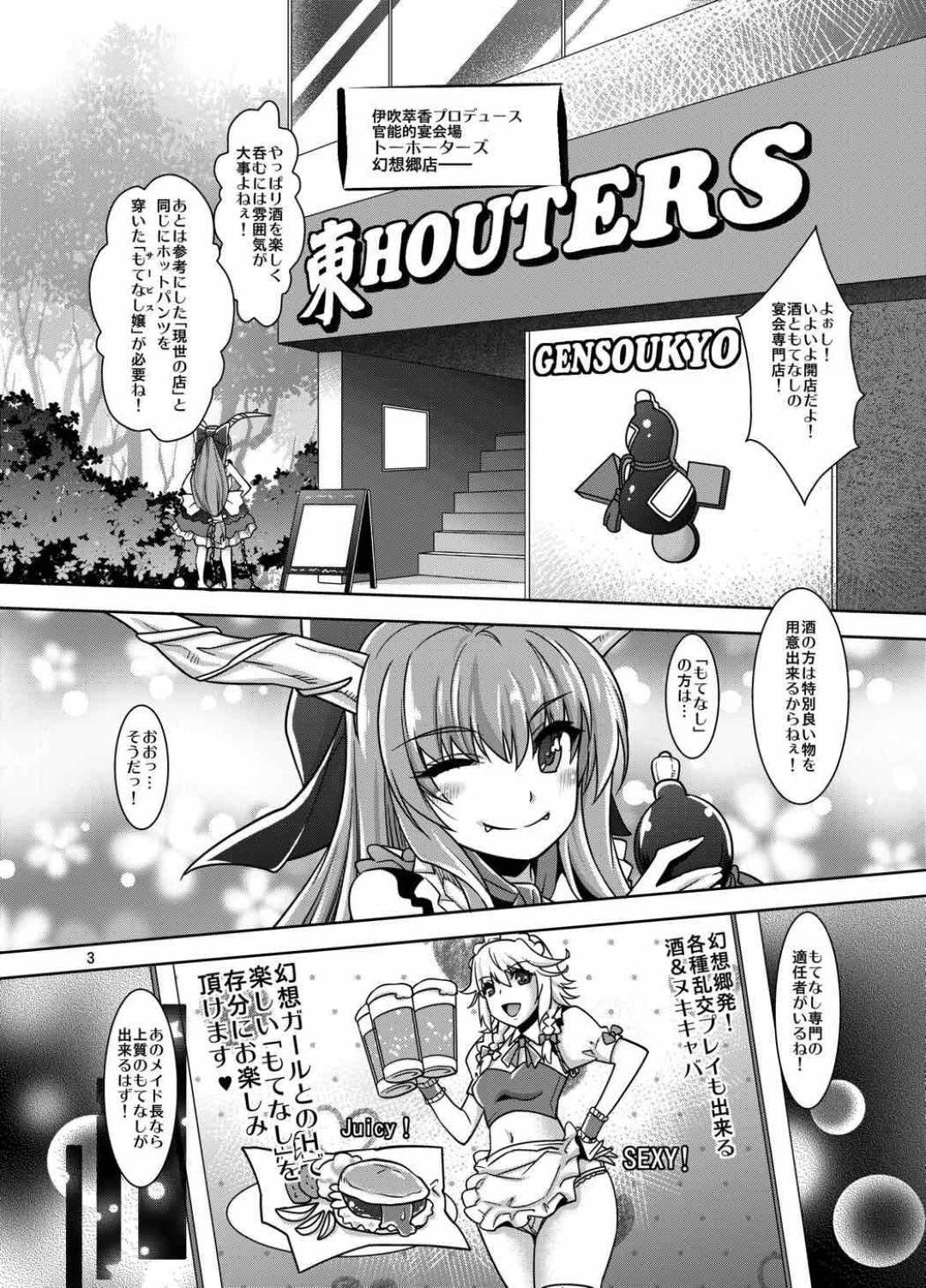 【東方Projectエロ漫画】抜きキャバで咲夜はホットパンツ姿で男達に接客し、生ハメセックスでザーメン大放出させられる【らくじん】