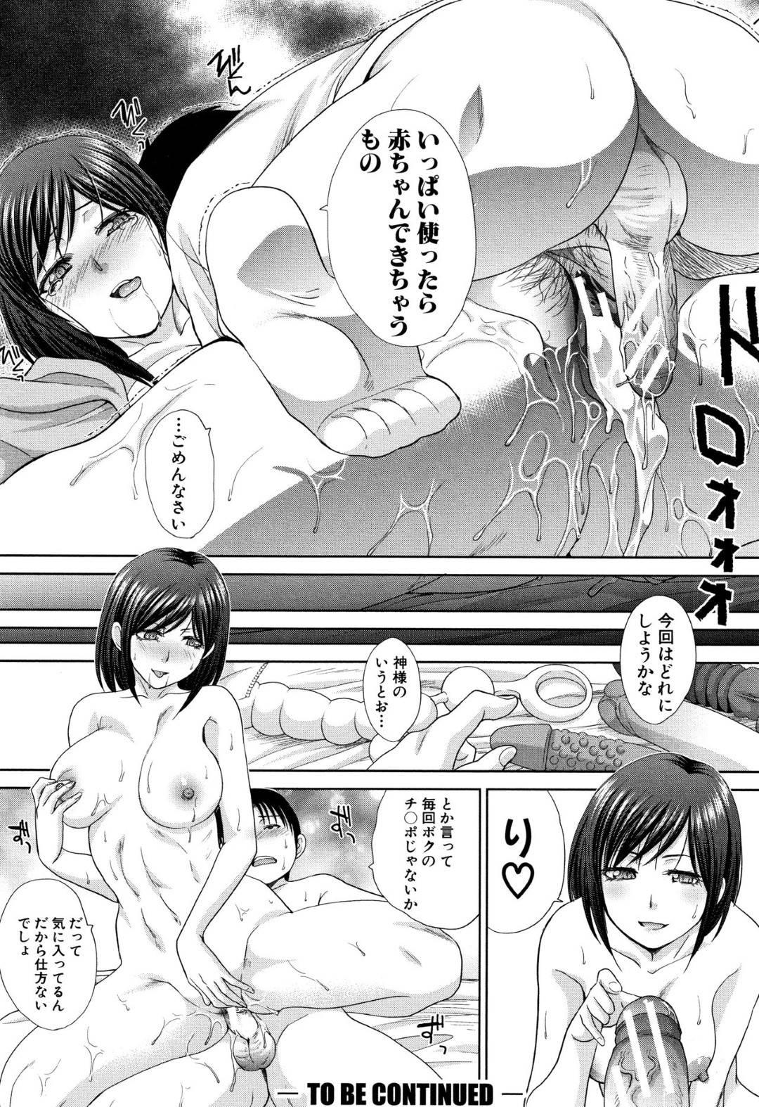 【近親相姦エロ漫画】姉の寝込みを襲いイマラチオしていると姉が目を覚まし責められ精液を搾り取られる!【板場広し】