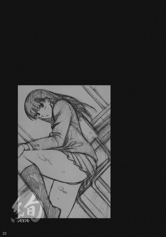 【アマガミエロ漫画】詞は、足を舐める変態男子にアナルとマンコに生ハメされ絶頂してしまう【SMAC】