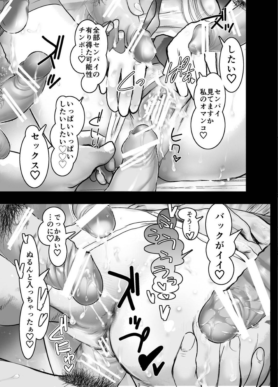 【Fate/Grand Orderエロ漫画】男の目の前に現れたBBは、男の動きを制御し肉バイブとして犯す。だが、魔力覚醒した男に立場逆転され、BBは分身した男に輪姦セックスされ肉便器にされる【来鈍/椎茸宮どんこ】