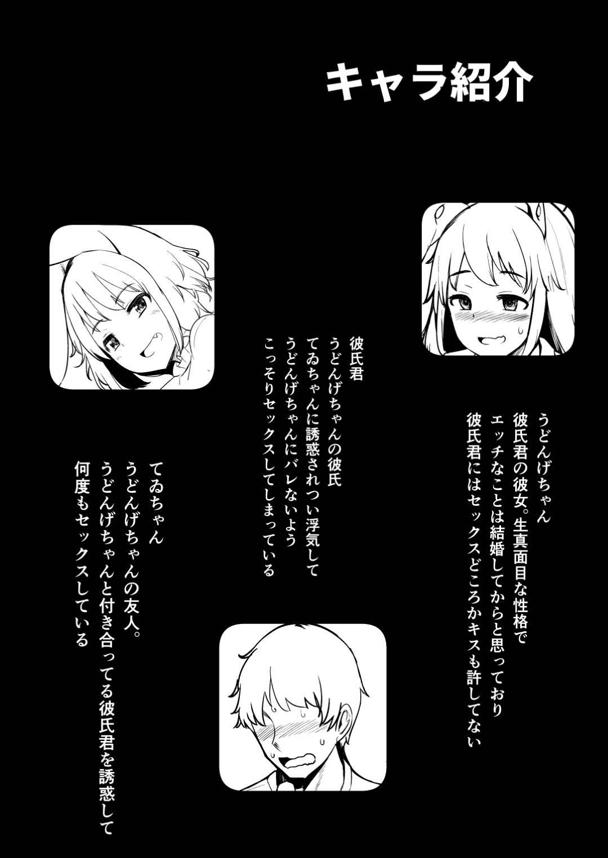【東方Projectエロ漫画】てゐは、鈴仙に発情期がきていることを彼氏に教えると彼氏を押し倒し寝取りセックス。さらに鈴仙をクンニでイかせる【一本杭】