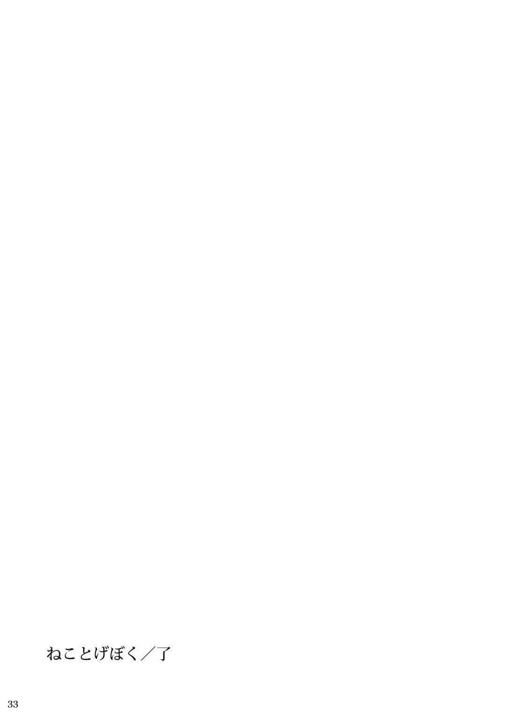 【猫耳ツンデレエロ漫画】猫耳女子高生のナオを押し倒してしまった主人公は言われるがまま中出しセックスするが先にイってしまい攻守交代でナオがイクまで搾り取られる【大田優一】