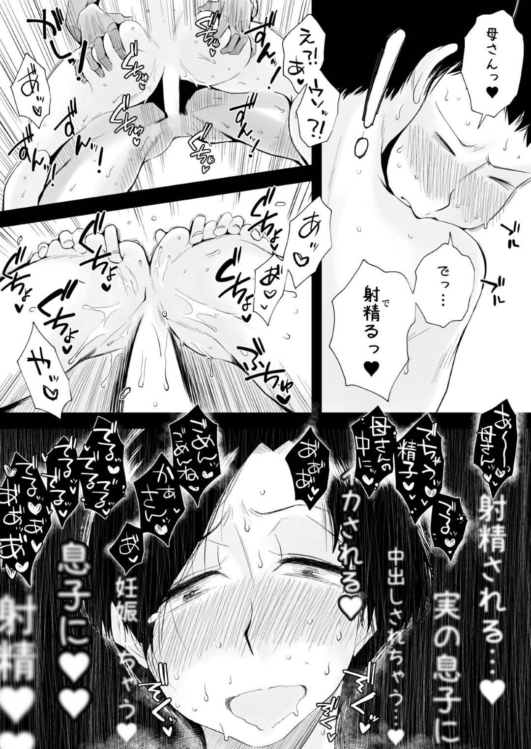 【母息子近親相姦エロ漫画】母がエロく思えてしょうがない息子は母のパンティーでオナニーする。ヨガをしてる母を見て我慢できなくなった息子は、汗だくの母の身体の匂いを嗅ぎながら近親相姦セックスでイキまくる【はいとく先生】