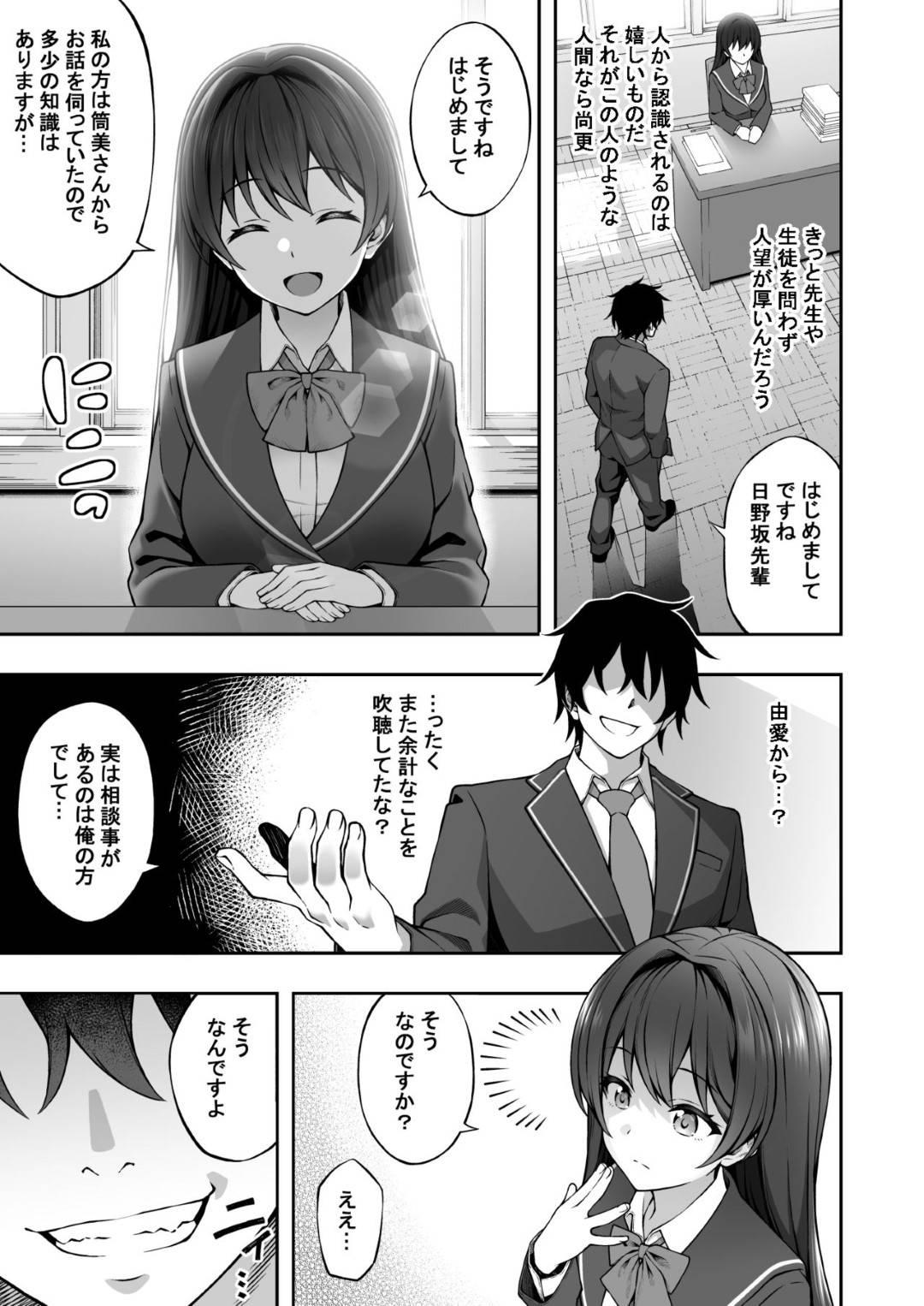 【催眠エロ漫画】鈴木は生徒会長に催眠術をかけてフェラをさせ処女マンコにチンコを挿入し処女喪失させる【どうしょく/INAGITA】