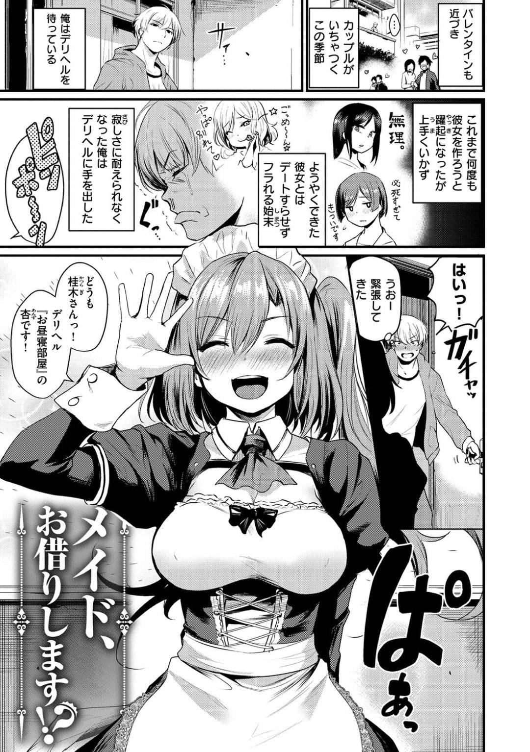 【デリヘル嬢エロ漫画】メイド姿のデリヘル嬢はおっぱいを揉むと急に反応がよくなり特別本番サービス!童貞を卒業させる!【きづかかずき】
