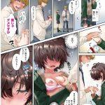 【JKイチャラブフルカラーエロ漫画】失恋した隼人に対して、隠れ美人の蔵森が告白。顔につられてしまった隼人は青姦中出しセックス【やんよ】