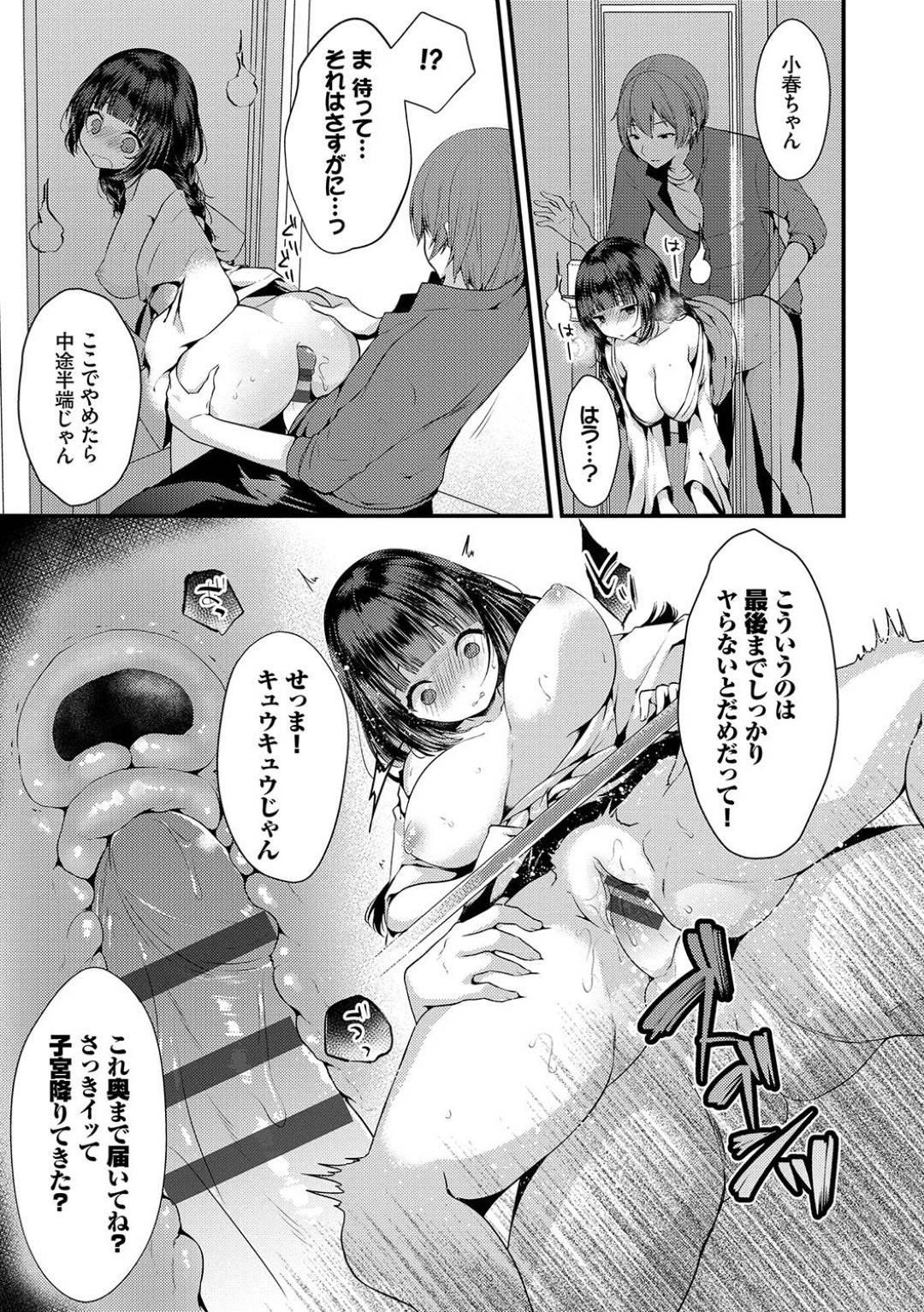 【壁尻エロ漫画】幽霊は玄関の扉に壁尻状態になっていると男にエッチなイタズラをされ中出しセックスで犯される【まれお】