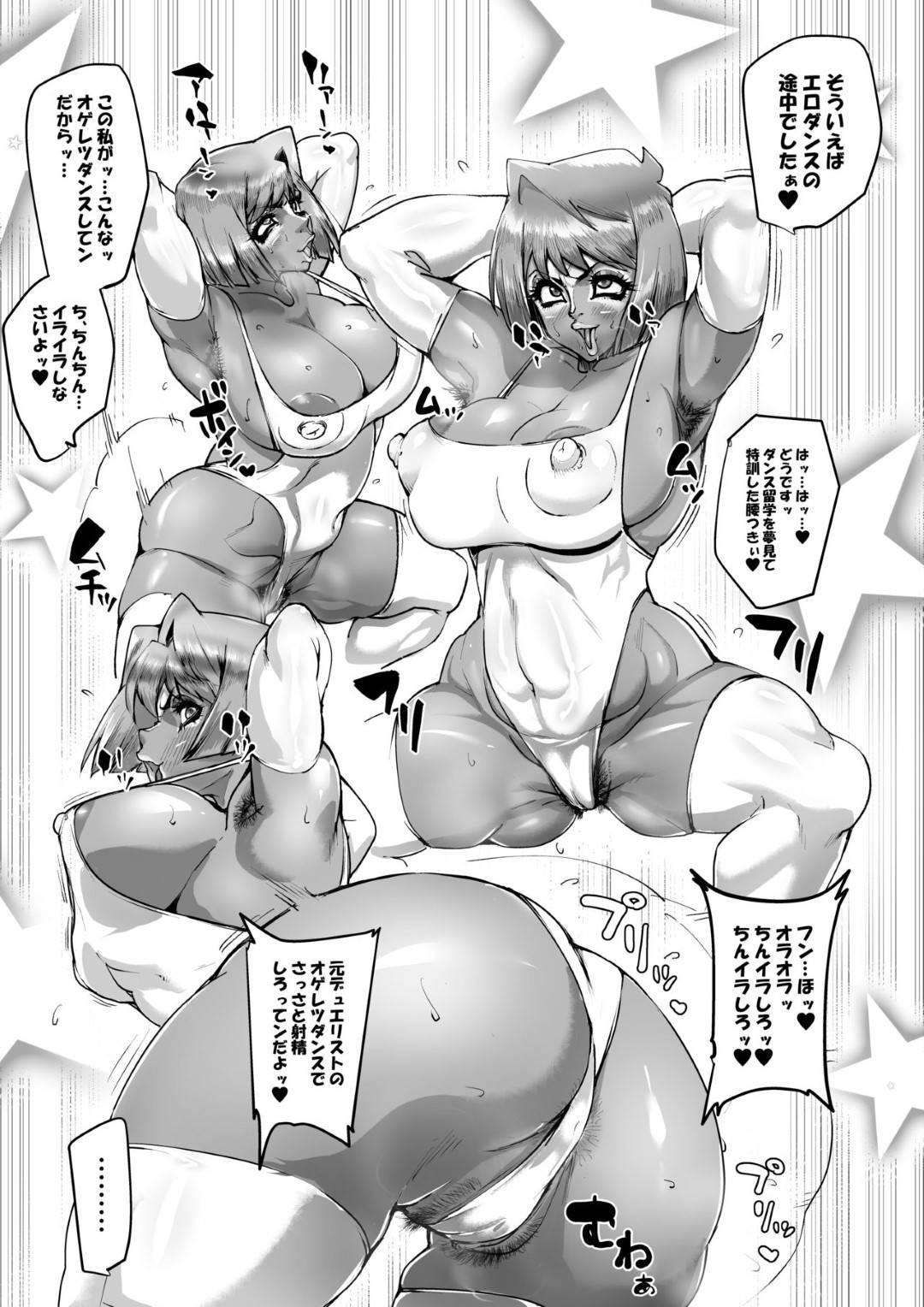 【遊戯王エロ漫画】全身タイツ男からデュエルを挑まれた杏子だったが、モンスターによってハイグレ姿にさせられ操られる。杏子は男に生ハメファックされ肉便器に堕とされる【オタクミン】