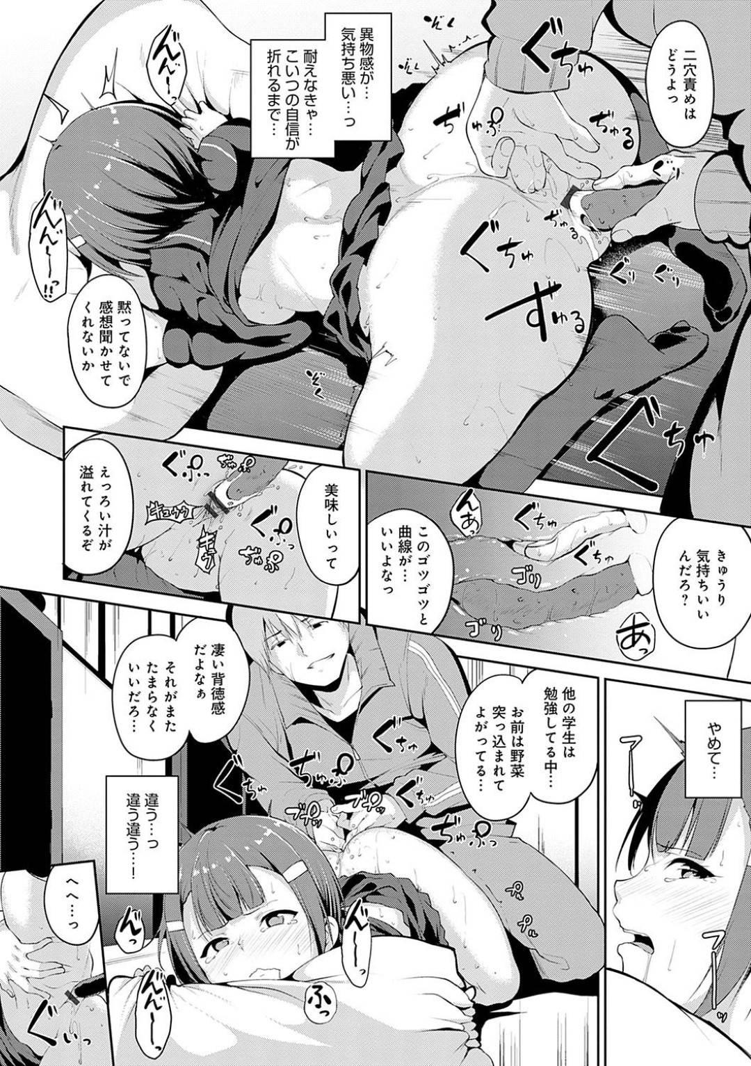 【幼馴染エロ漫画】自堕落になってしまった幼馴染を改心させたいJKは、男の家に行く。男はAVで保健の勉強をしている言い張るも、バカにするJK。男に押し倒され、JKは中出しセックスでアクメする【あるぷ】