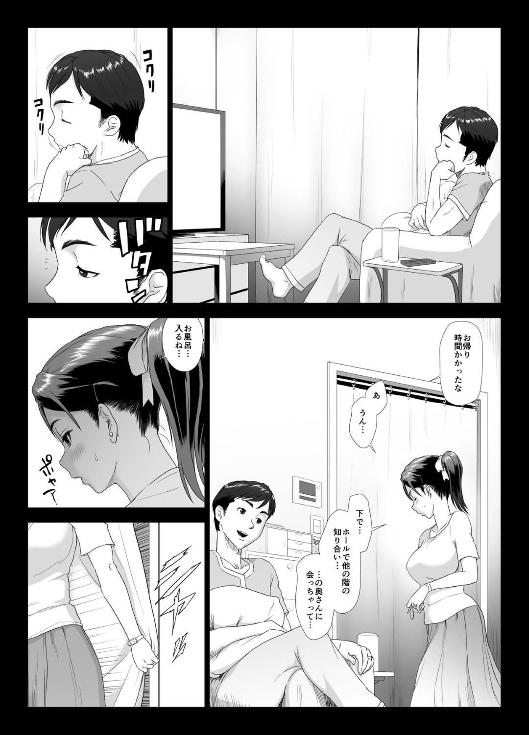 【不倫妻エロ漫画】夫の後輩と関係を持ってしまった美来は、後輩に呼び出され家で中出しセックスされるとセックスの快感を知ってしまう【GUNsRYU】