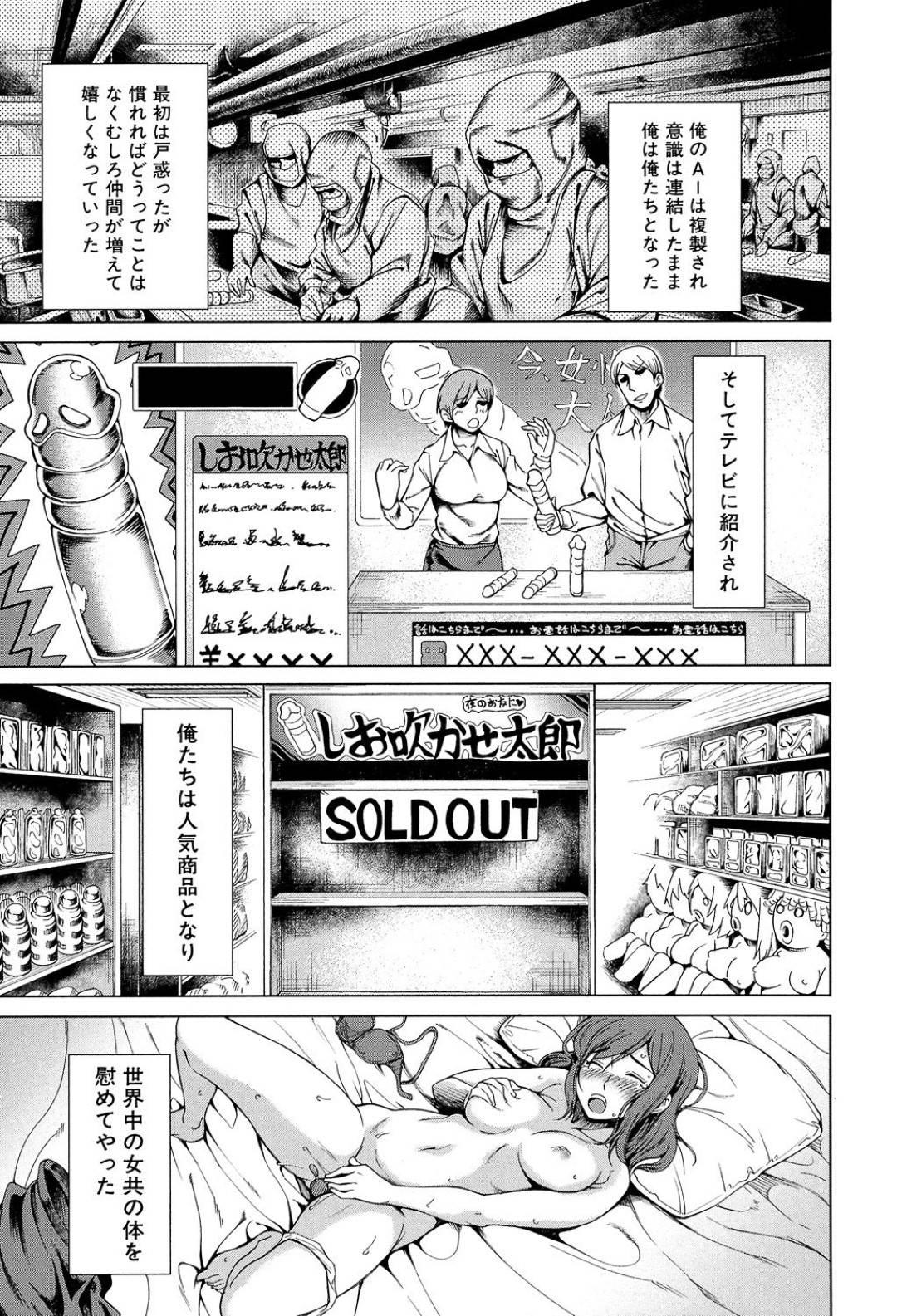 【転生エロ漫画】無職童貞の男はバイブに転生し世界中の女性の体を慰めイかせまくる【たらかん】